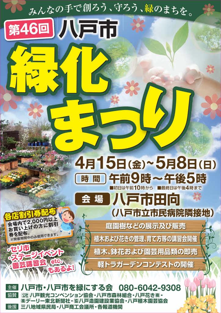 八戸市緑化祭り
