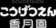 青森県八戸市のガーデン・エクステリア・外構工事はこうげつえん(香月園)