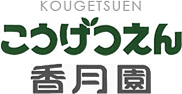 青森県八戸市ガーデン・エクステリア・外構工事こうげつえん