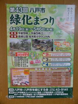 緑化まつりのポスターが出来ました。