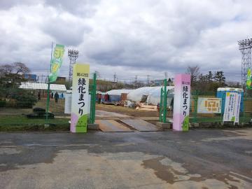 第42回八戸市緑化まつりが始まりました。