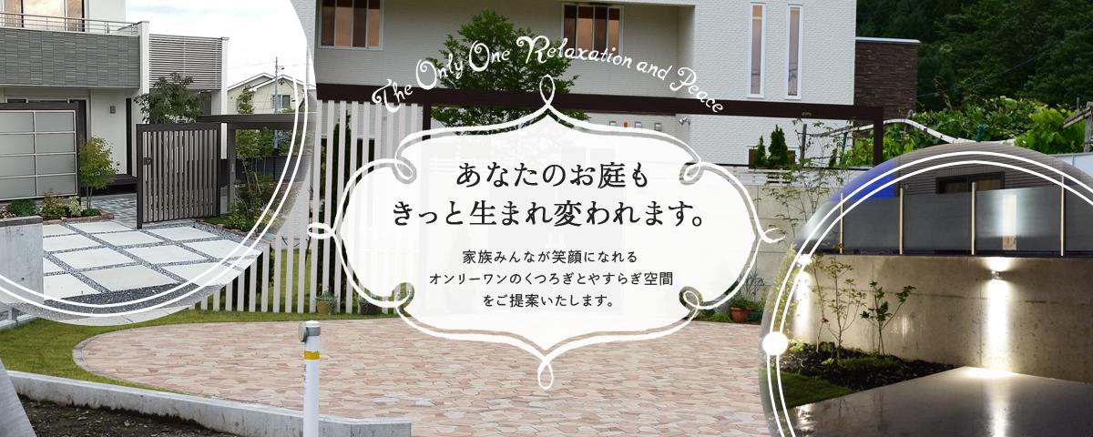 香月園は家族みんなが笑顔になれるガーデン・エクステリア・外構工事をご提案いたします