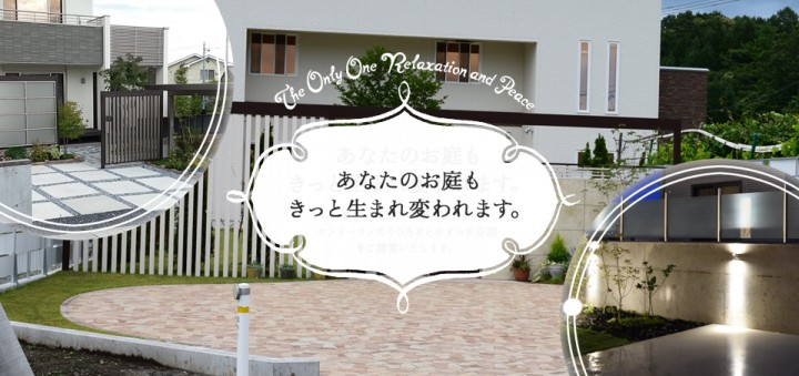 青森県八戸市のガーデン・エクステリア・外構工事はこうげつえん